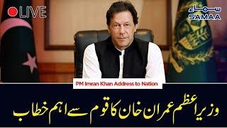 PM Imran Khan Address to Nation on Kashmir Issue | SAMAA TV | 26 Aug 2019