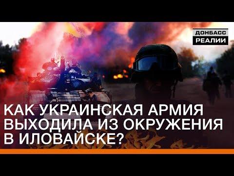 Как украинская армия