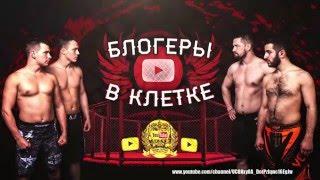 Специально для Турнира MMA - Блоггеры в клетке