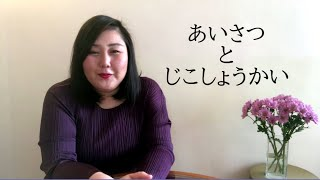 Let's practice Greetings and Introduction(Aisatsu to Jikoshoukai)