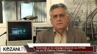 Συνέντευξη με τον υποψήφιο βουλευτή ΣΥΡΙΖΑ Πολυδεύκη Λιάκο