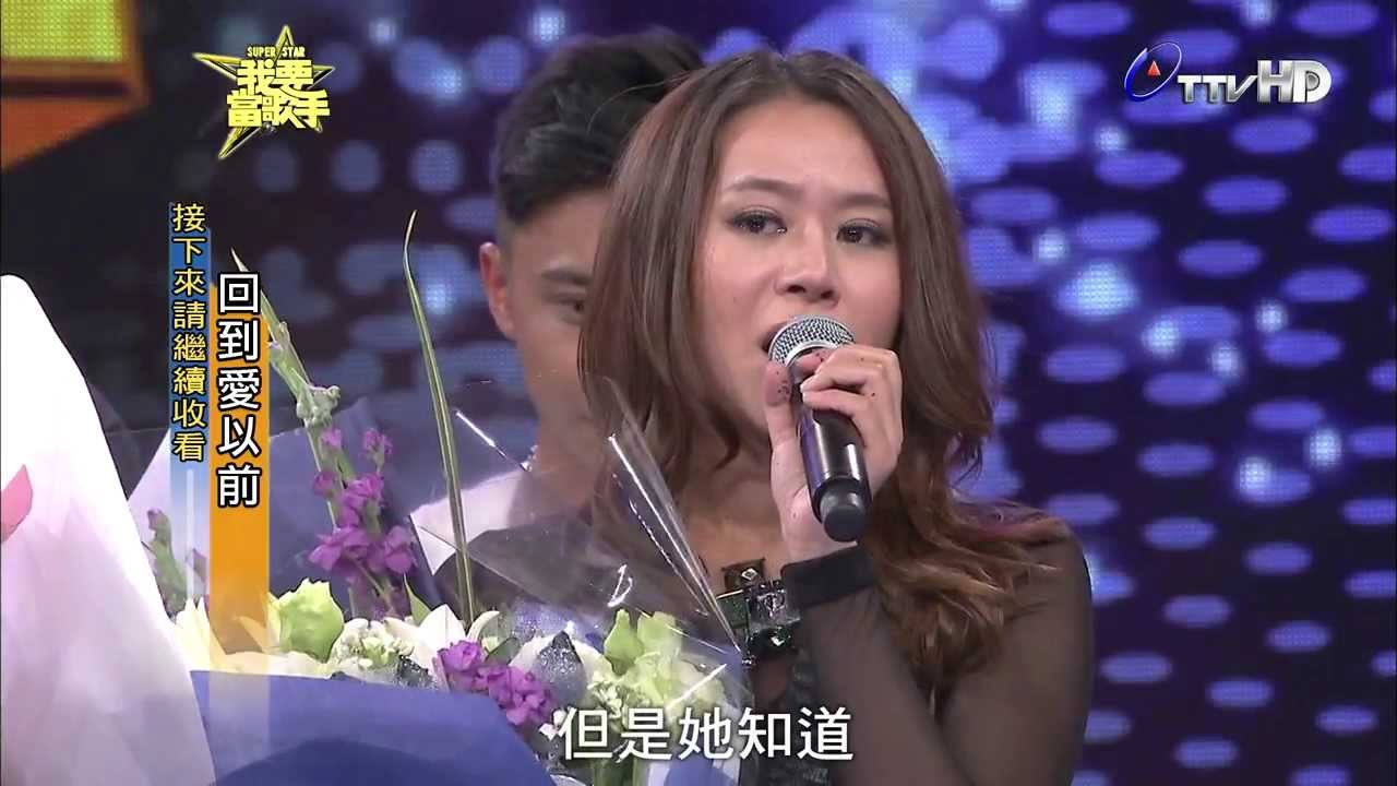 20140316《我要當歌手》趙晏婷(親愛的小孩) pk 楊蒨時(Nobody)片段 - YouTube
