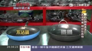 三立調查報告 炒鍋之毒揭秘
