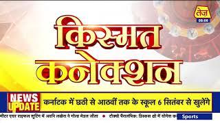 Kismat Connection: सितंबर महीना कितना फायदेमंद ? Daily Horoscope | Shailendra Pandey | 1 September