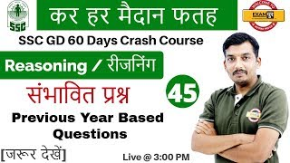 Class 45 || # SSC GD | कर हर मैदान फतह | Reasoning | by Anil Sir || संभावित प्रश्न thumbnail