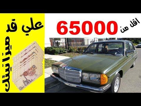 سيارات للغلابة فقط ارخص سيارة في مصر ---- سعر اقل من 65000  جنيها للسيارات