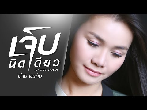 Best of Tai Orathai | เพลงที่ดีที่สุดของ ต่าย อรทัย