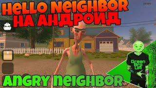 Hello Neighbor вышел на андроид!! - Angry Neighbor