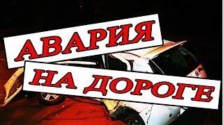 Авария на дороге #1 подборка ДТП  видеорегистратор