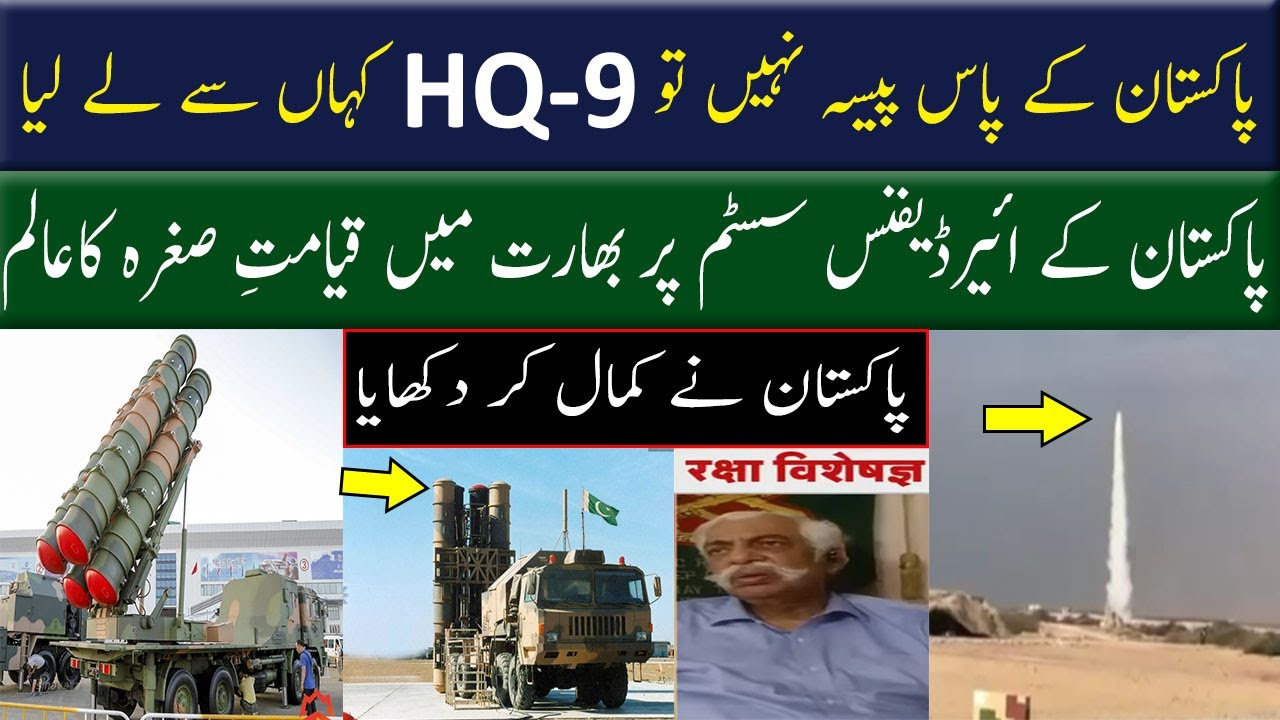Download HQ-9 Air defence system threat for India