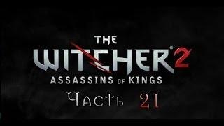 """Прохождение игры """"Ведьмак 2: Убийцы Королей"""", часть 21"""