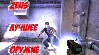 Топ5. Лучшее оружие из игр cs:GO и Left 4 dead 2