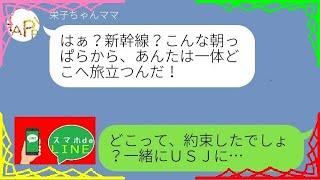 【LINE】誘われた大阪USJ!出発時間にいきなりママ友がドタキャン!それでも新幹線に乗る私と息子に「2人で寂しく行きやがれ!」【ライン】