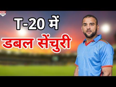 T-20 match में Afghanistan के Cricketer ने मचाया धमाल, जड़ दी Double Century