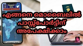 how to apply passport in mobile application
