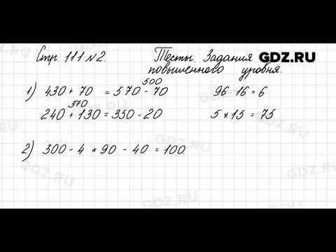 Тесты для контрольных работ, стр. 111 № 2 - Математика 3 класс 2 часть Моро