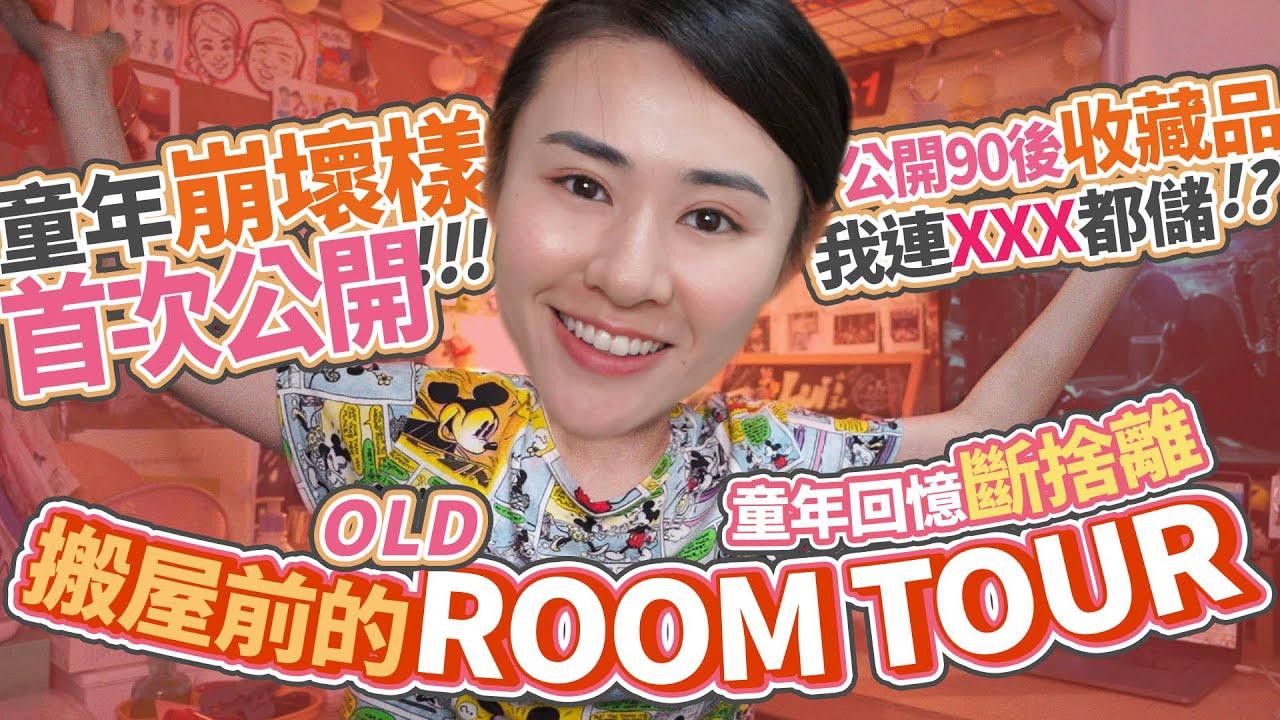 ✧ Old ROOM TOUR ✧ 搬屋前童年斷捨離.青春期崩壞樣大公開.巨蟹座之驚人收藏【智將情侶|日常】