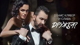 Dенис Клявер & Слава — Дружба? (Премьера клипа, 2020)