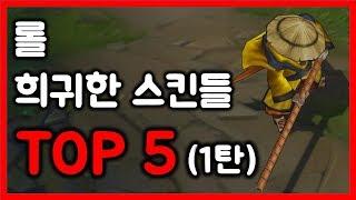 롤 희귀스킨 TOP 5 (1탄) [롤 그것이 알고싶다]