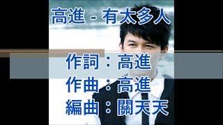 高进 - 有太多人 (KTV)
