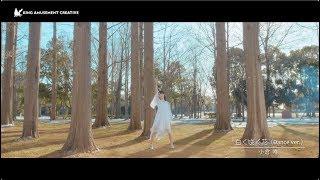 「白く咲く花」MUSIC VIDEO (Dance ver.)フル配信はこちら!! https://...