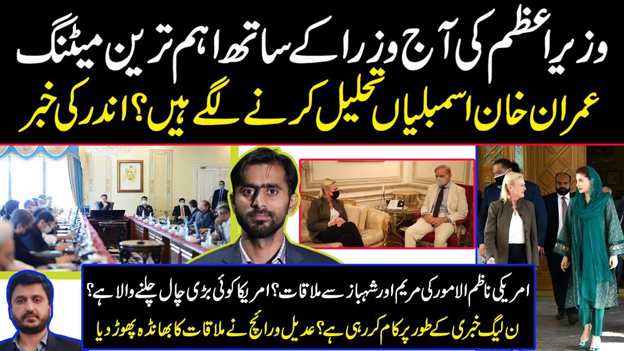 Download Imran Khan Ki Aj Ki Bari Meeting | Assemblian Tootny Wali Hain? Amreeka Bari Chal Chalny Wala ha