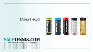 Мячи Head обзор от Saletennis.com