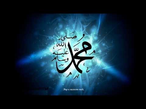 Мир и милость тебе, о Пророк! Очень красивый нашид...