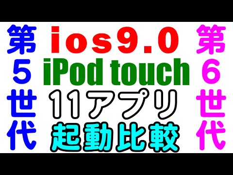 [iOS9.0] iPod touchの第5世代と第6世代のアプリ起動比較(11アプリで比較) - iPod touch 5th vs 6th - Comparison with 11apps