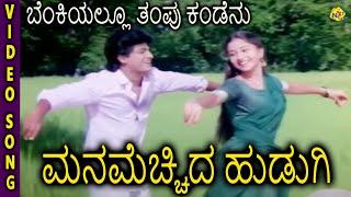 Mana Mecchida Hudugi Kannada Movie Songs | Benkiyallu Thampu Kandenu | Shivarajkumar | Sudharani