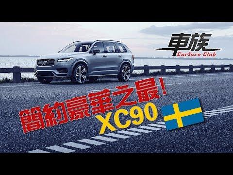 新車介紹 2020款沃爾沃volvo Xc90 新車 大紀元汽車網auto