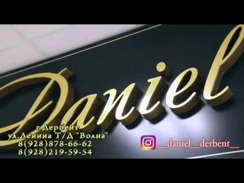 бутик мужской одежды Daniel