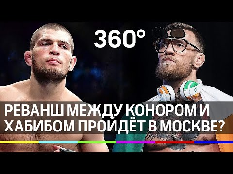 Реванш Макгрегора с Нурмагомедовым может пройти в Москве