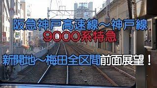 阪急神戸高速線~神戸線9000系特急 新開地~梅田全区間前面展望!