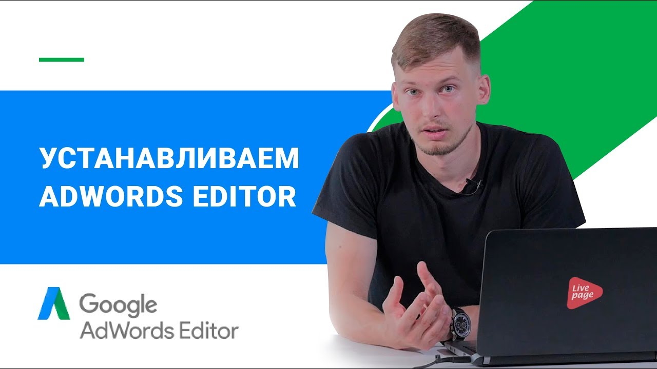 Как установить Adwords Editor