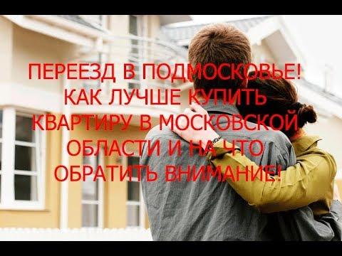 ПЕРЕЕЗД В МОСКОВСКУЮ ОБЛАСТЬ. ВЫБОР КВАРТИРЫ.
