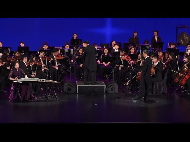 小提琴協奏曲《梁祝》 【何占豪古箏作品國際大賽頒獎音樂會】