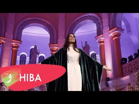 Hiba Tawaji – God Rest Ye Merry Gentlemen (LIVE 2019) / هبه طوجي – كل الدني عم تندهلك يا يسوع