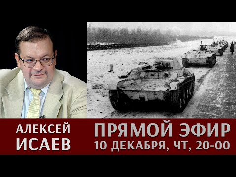 Алексей Исаев отвечает на вопросы в прямом эфире 10 декабря 2020