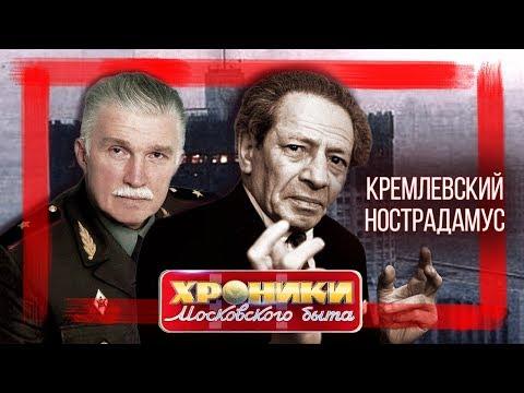 Кремлевский Ностардамус |