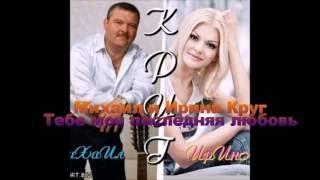 Михаил и Ирина Круг - Тебе, моя последняя любовь
