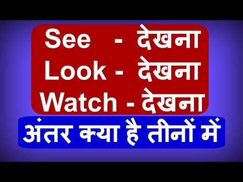 Difference Between See, Look and Watch - Learn Advance English to Hindi Grammar