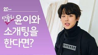 연플리 강윤! 배우 박정우 대학내일 표지모델 되다
