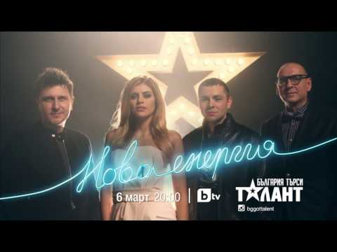 Bulgaria's Got Talent Season 5 Promo New Energy