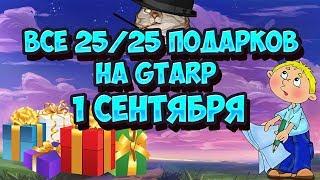 ВСЕ ПОДАРКИ 25/25 НА GTARP 1 СЕНТЯБРЯ [CRMP]