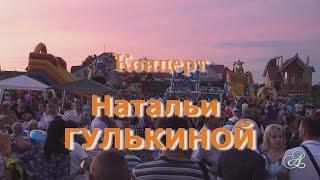 Наталья Гулькина в Вязьме. Концерт на день города.