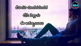 Telugu love failure dialogue best whatsapp status video in telugu//heart touching whatsapp status