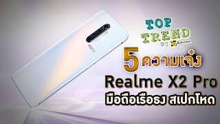 Realme X2 Pro มือถือเรือธง สเปกโหด กับ 5 ความเจ๋ง ทำเอาอยากถอยเครื่องใหม่