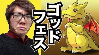 【パズドラ】ヒカキン初めてのゴッドフェス!HikakinGames thumbnail