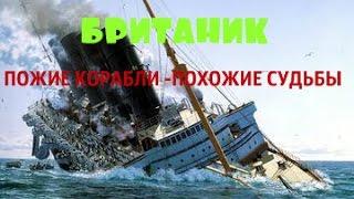 История Британика-Брат Титаника